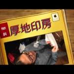 【PV】 厚地印房…彼はTOKYO55BAR 第4の男!!!初登場は新宿marble【告知】