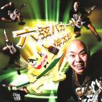 伸太郎のCD48,125円でAmazon発売中www