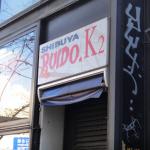昨日の渋谷ルイードK2伸太郎企画フレンズVOL3悪魔祓い完了