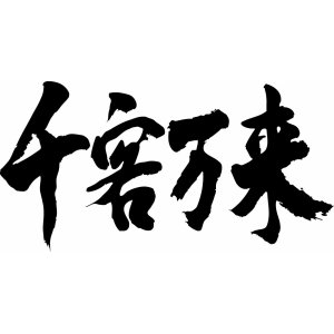 senkyakubanrai-yoko