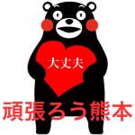 熊本県及び、九州における大地震に関して被害に遭われた皆様に心よりお見舞い申し上げます。