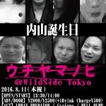 【随時更新】8月11日(木)祝日!YOSHIOPCウチヤマノヒに参戦!凄すぎる出演者まとめ随時更新中っ!