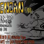 2016年6月20日 新宿Wildside発!KIENZAN-6発目- YOSHIOPC出演致します!