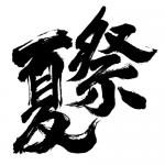 【更新】7月14日 稲毛浅間神社例大祭(夏の大祭)にてYOSHIOPC 音をご奉納致します