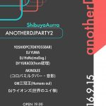 【更新】9月15日『anotherDJパーティ』Vol2!渋谷駅から徒歩5分!渋谷aurraにてみんなで踊ろう!