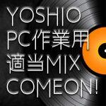 SoundClaudの自分なりの使い方を見つけよう→俺『YOSHIOPC作業用適当MIX COMEON!』