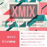 5月12日(金)anotherDJが初のコラボイベント-XMIX-開催しますっ!千葉初上陸!稲毛K's Dreamが燃えるぜ