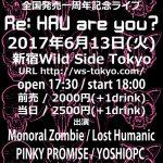 6月13日新宿ワイルドサイドでHAUセカンドEP「HAU's SECOND ATTACK!!!!」発売1周年ライブ  Re: HAU are you?お祝いDJスピンします!