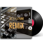 『言わばFUNK』のClub風REMIXをSoundcloudにUPしましたっ