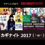 【SOLDOUT!!】7月17日この夏話題のフェス『カギナイト2017』YOSHIOPC 出演&DJさせて頂きます!