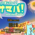 【8月28日】chocol8 syndrome ちょこはち『サマパ』YOSHIOPC DJライブセット出演致しますっ♪