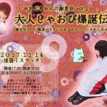 【11月14日】おしゃかわ系ロックバンドちょこはちの大看板しゃおんちゃん謝恩会vl.2にYOSHIOPC出演