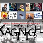 【7月17日】カギナイト2018出演決定!現在チケットぴあにて販売中です!!