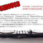 【製品】YOSHIOUSB発売開始→2018年春YOSHIOPCがお送りする超問題作は会場限定販売です!!